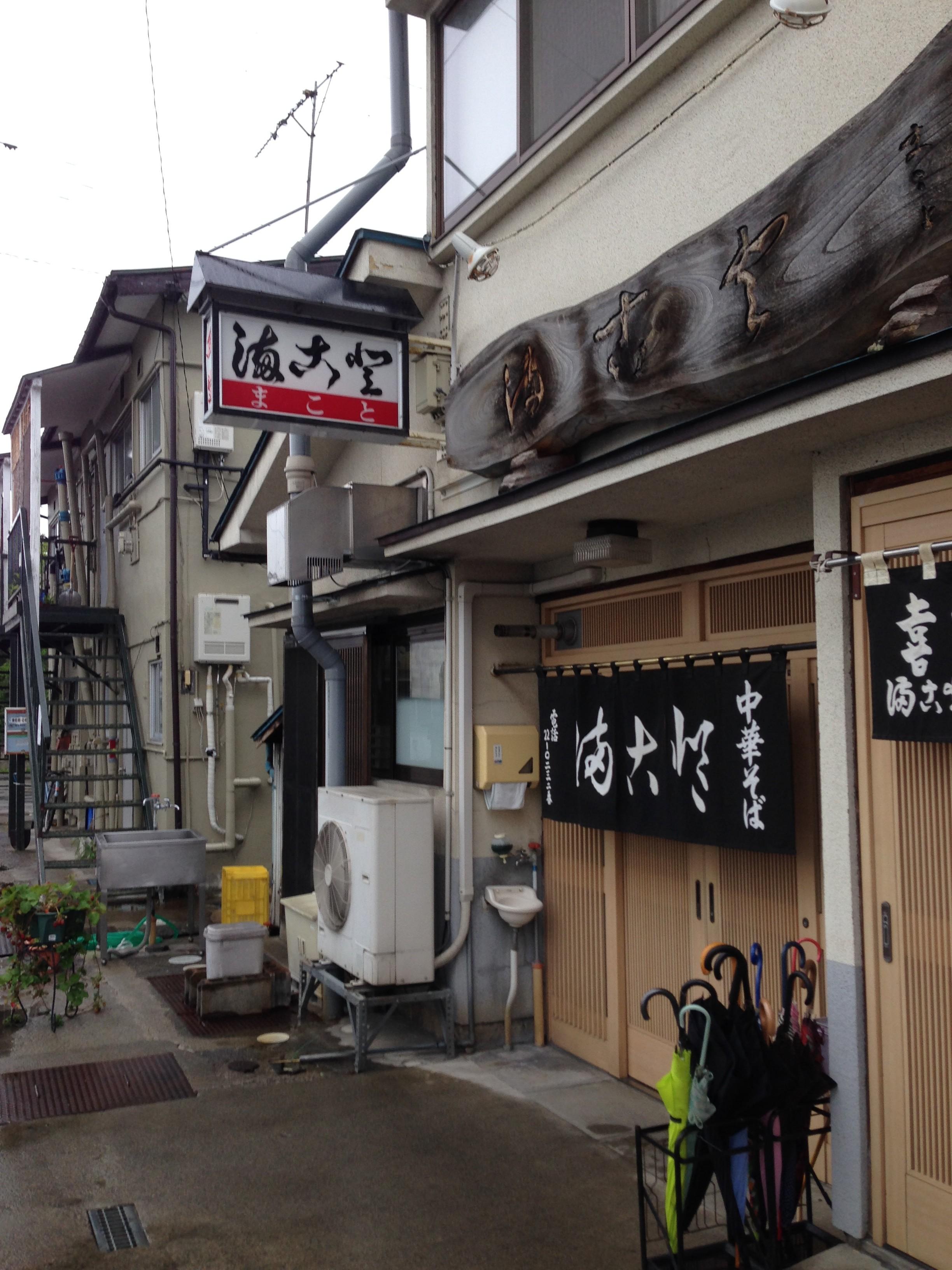 テツの食卓2 まこと食堂(福島県喜多方市)