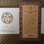 JR九州からの手紙