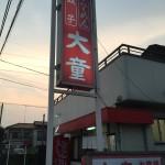 テツの食卓7 大童 (栃木県栃木市)