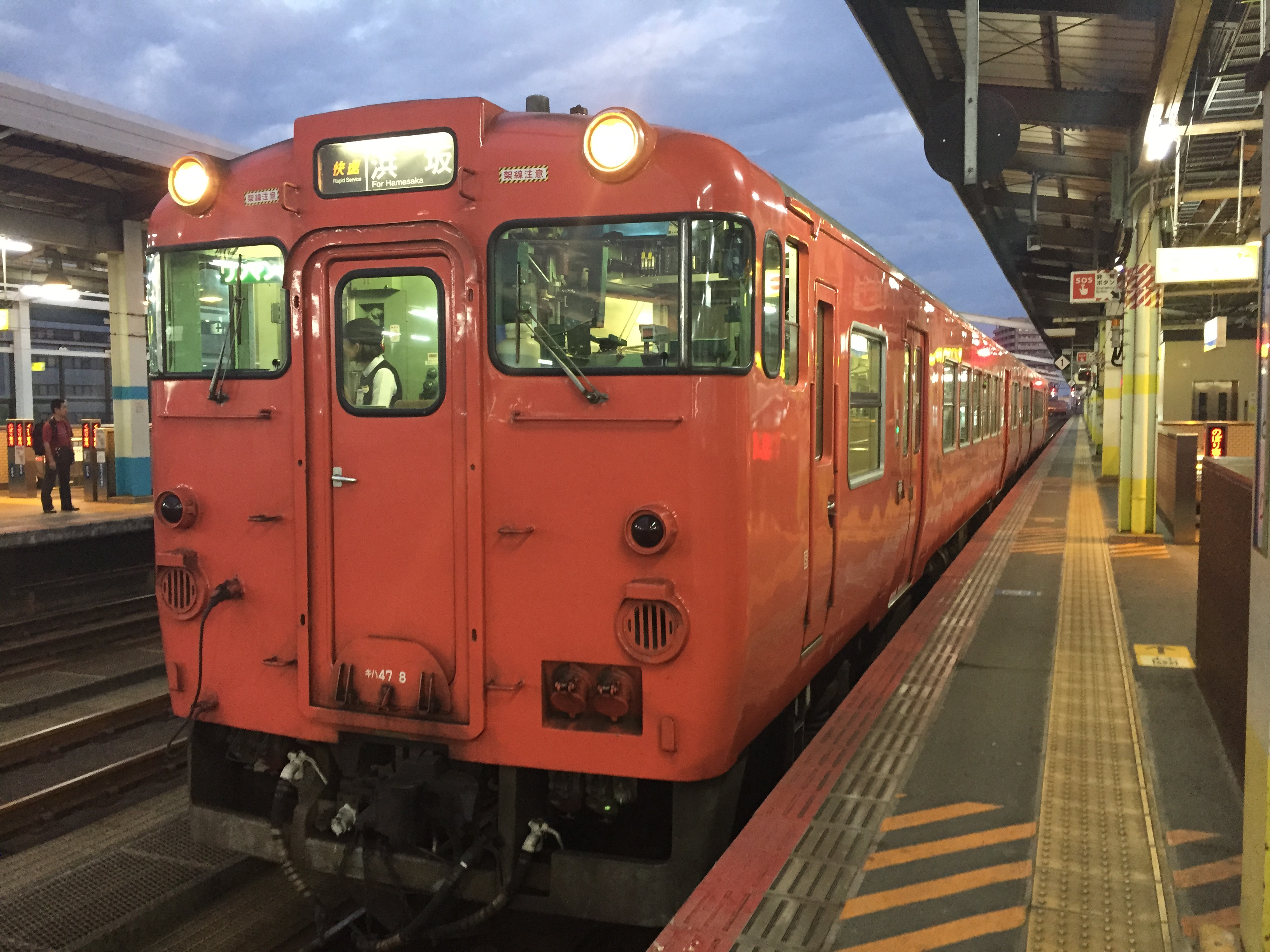 夏の青春18きっぷ旅行記 2015 その15 鳥取~京都