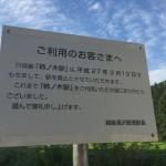 旧柿ノ木駅を訪問