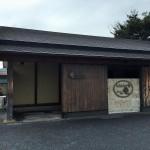 テツの食卓8 もちもちの木 白岡店(埼玉県白岡町)