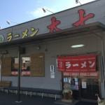 テツの食卓12 太七(栃木県佐野市)