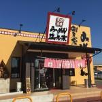 テツの食卓14 満天家(栃木県栃木市)