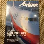 BOEING 747オペレーターズリスト