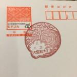 大宮駅周辺の郵便局巡りと特急「きぬがわ」を撮影