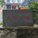 桂林旅行記2015 その5 大墟古鎮を散策