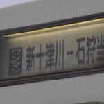 冬の北海道&東日本パス旅行記2015 その8 札沼線乗車記 石狩当別~新十津川