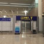 桂林旅行記2015 その2 上海浦東空港での乗り継ぎ