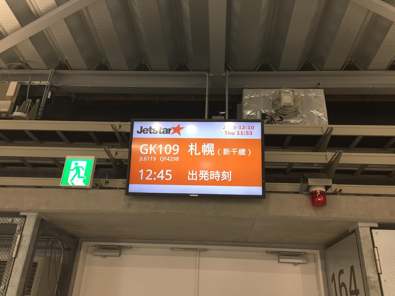 冬の北海道&東日本パス旅行記2015 その2 ジェットスタージャパン109便 成田→新千歳 搭乗記