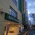 冬の北海道&東日本パス旅行記2015 その14 温泉大好き!9 青森まちなかおんせん