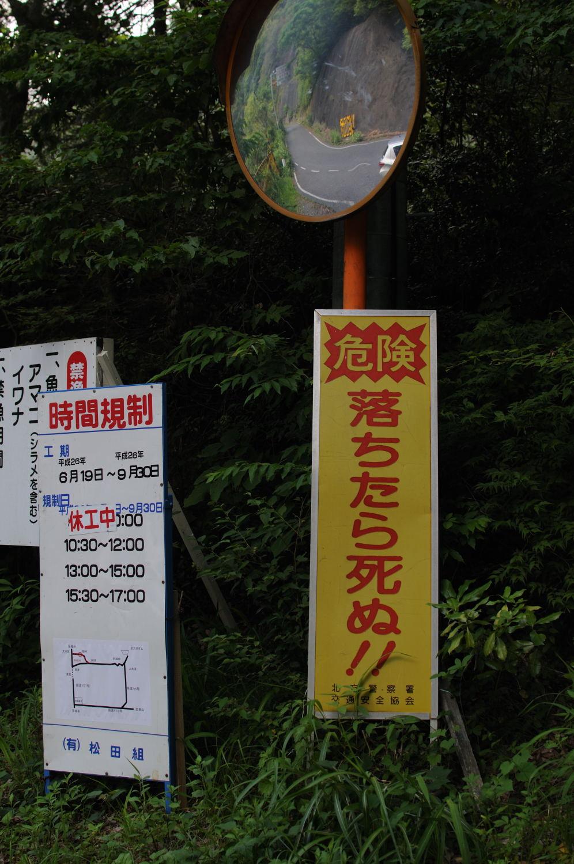 酷道ドライブ! R157温見峠 岐阜県側編