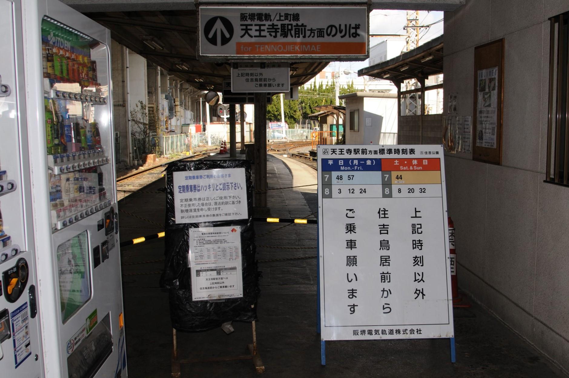 阪堺上町線の住吉公園駅を訪問