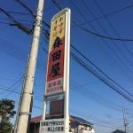 テツの食卓 20 森田屋総本店(栃木県佐野市)