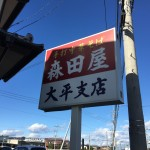 テツの食卓 22 森田屋大平支店(栃木県栃木市)