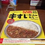 テツの食卓26 関西地域限定! ココイチの牛すじ煮込みカレー!