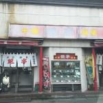 テツの食卓52 中国麺家 珉亭(栃木県宇都宮市) ※ラリー25店舗目