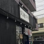 テツの食卓46 俊麺 なが田(栃木県宇都宮市) ※ラリー20店舗目