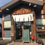 テツの食卓40 吉田商店(栃木県小山市) ※ラリー15店舗目