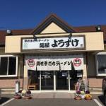 テツの食卓27 麺屋ようすけ(栃木県佐野市) ※ラリー1店舗目