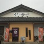 テツの食卓38 柳麺 まる重(栃木県壬生町) ※ラリー13店舗目