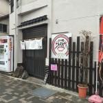 テツの食卓54 拉麺 うえ竹(栃木県栃木市) ※ラリー27店舗目