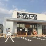 テツの食卓58 麺屋 虎龍(栃木県宇都宮市) ※ラリー31店舗目