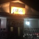 テツの食卓59 拉麺 ぼたん(栃木県栃木市) ※ラリー32店舗目