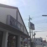 テツの食卓63 麺屋 祥元(栃木県真岡市) ※ラリー35店舗目