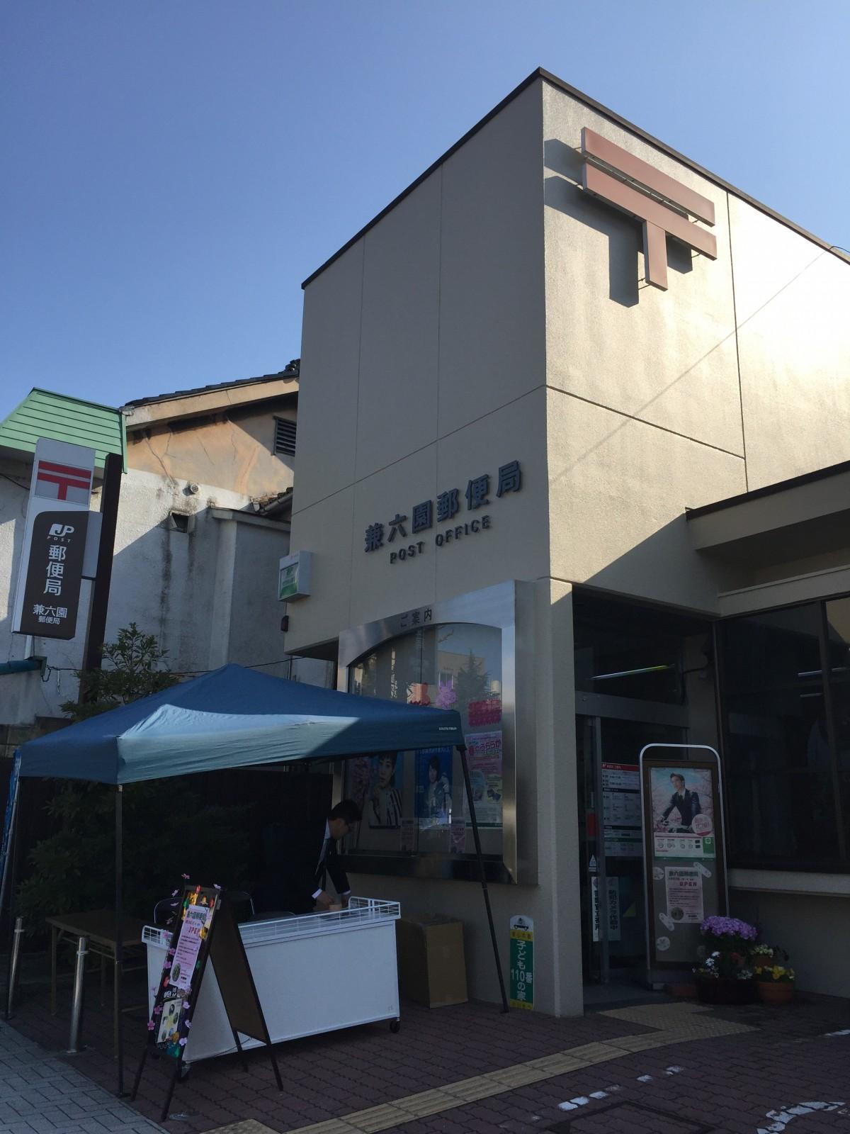 兼六園郵便局の改称初日に行ってきました