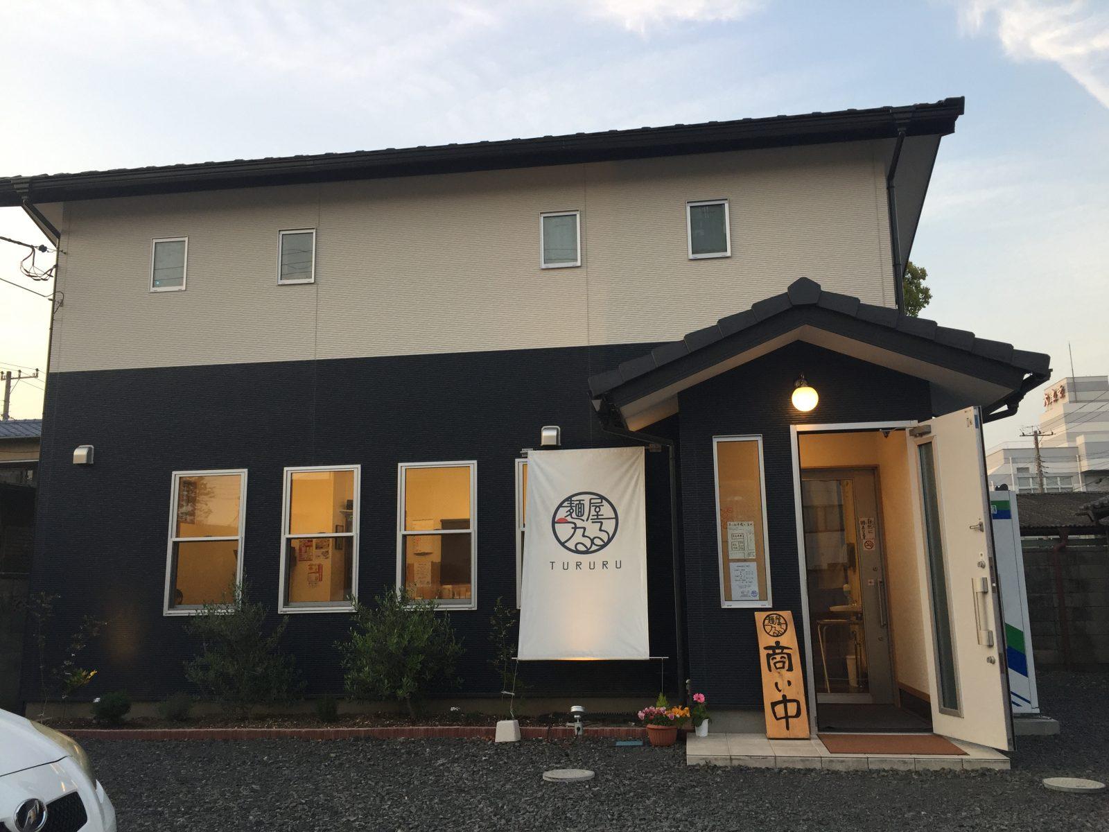 テツの食卓72 麺屋つるる(栃木県足利市) ※ラリー43店舗目