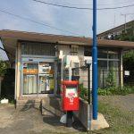 6月10日で廃止予定の天津浜荻郵便局を訪問