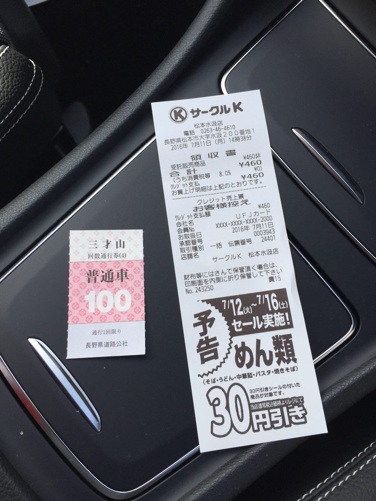 松本市界隈の有料道路の回数券について