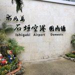 石垣島・竹富島 2島巡り旅行記2018 その2 (NU71便搭乗記)