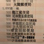 廃止間際の小松大領郵便局を訪問する局巡り&温泉・グルメ2日間の旅 その4