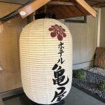 鳴子温泉「ホテル亀屋」 宿泊記