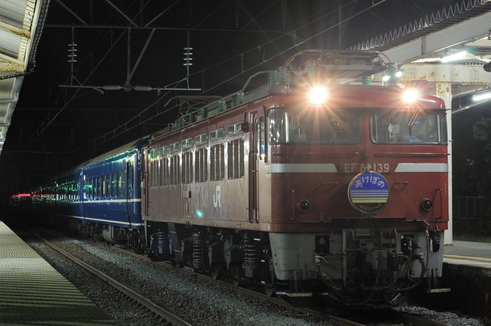最終列車シリーズ 2 寝台特急「あけぼの」仁賀保駅にて