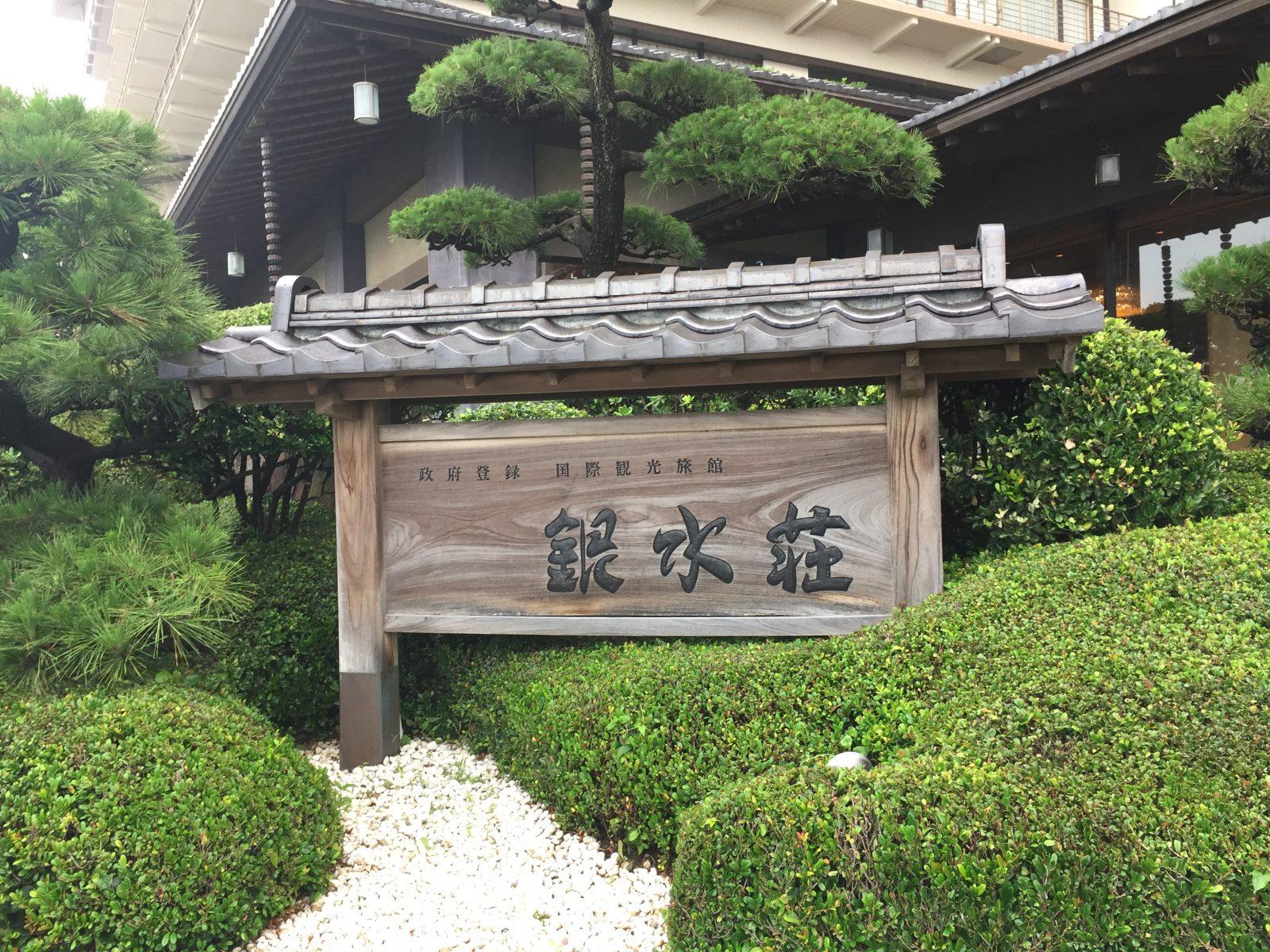 稲取銀水荘 銀の栞「雅楽」 宿泊記 その1
