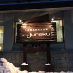 日本一の硫黄泉を求めて 万座温泉ホテル聚楽 宿泊記 その1