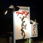 テツの食卓88 ラーメンどんぐり(栃木県日光市)