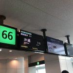 2018年7月航空旅行記 その1 ANA463便 羽田→沖縄 搭乗記