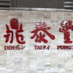 2018台湾旅行記 その4 高雄~台湾新幹線~台北~鼎泰豊~台北101展望台