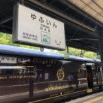 クルーズトレインななつ星㏌九州 乗車記 その6 由布院~博多