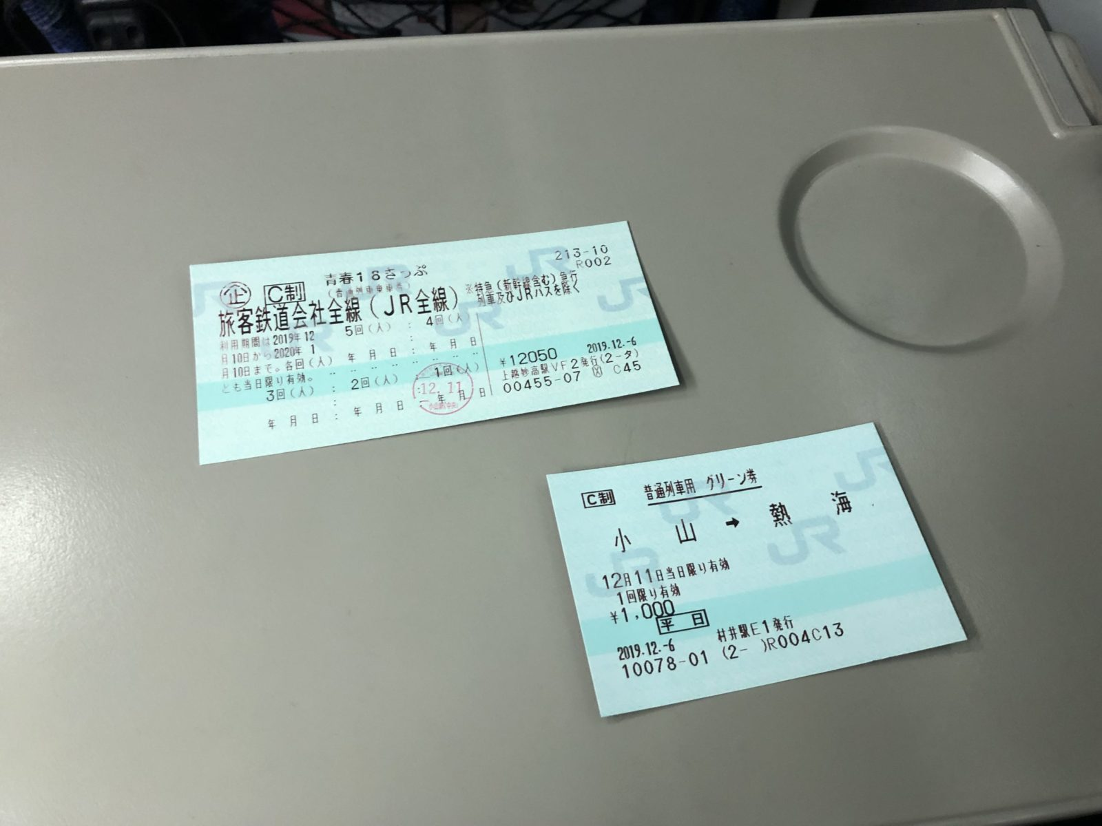 青春18きっぷで行く名松線・参宮線乗り潰し紀行 その1