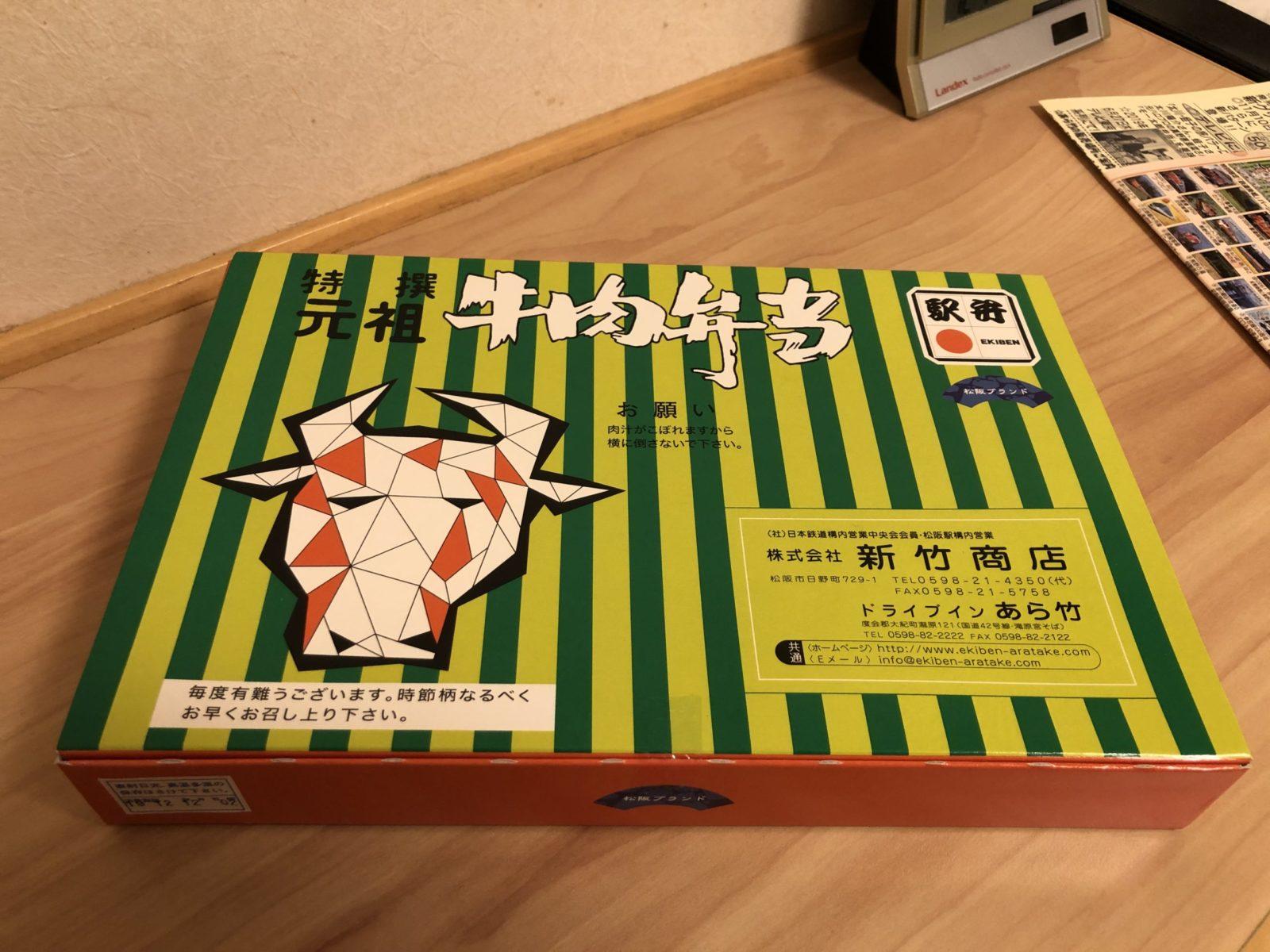 テツの食卓104 松阪牛めし(名古屋駅)&元祖特選牛肉弁当(松阪駅)