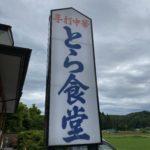 テツの食卓105 とら食堂(福島県白河市)