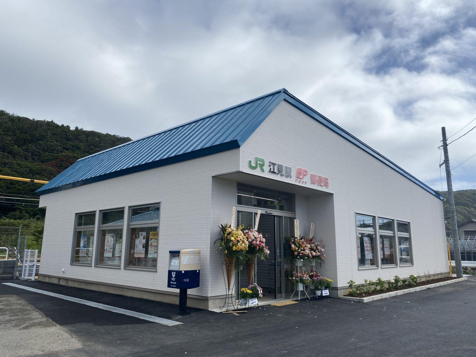 江見駅郵便局を訪問